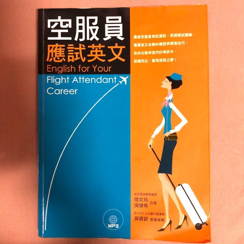 空服員應試英語English for your flight attendant career