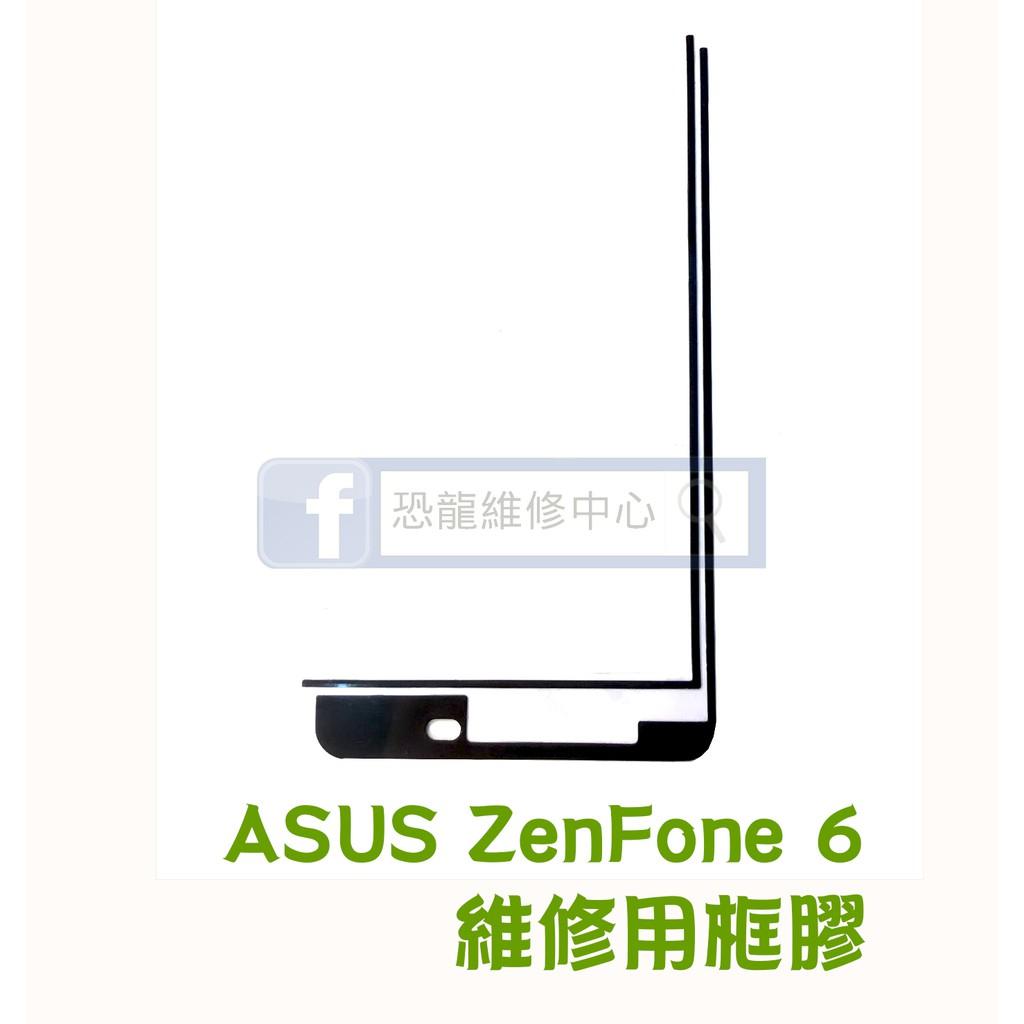 單片裝 全新維修用 ASUS ZenFone6 防水膠 前框膠 框膠 零件 螢幕膠 DIY