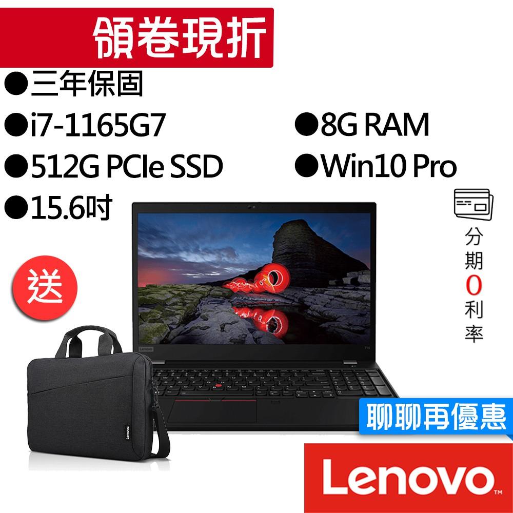 Lenovo聯想 Thinkpad T15 Gen2 i7 15.6吋 商務筆電