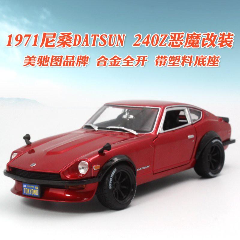 【品質保證】美馳圖1:18 1971 Datsun 240Z惡魔改裝版跑車合金汽車模型