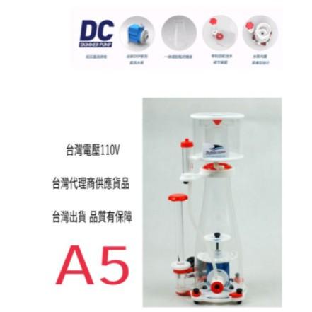 免運 原廠公司貨 台灣出貨 BM A5 變頻 節能 錐型蛋白除沫器 蛋白過濾器 蛋白機 內置蛋白 BMA5蛋白機