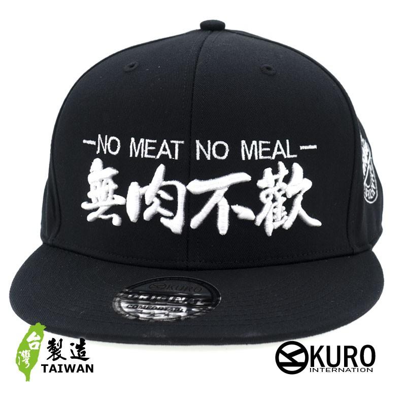 KURO-SHOP 無肉不歡 NO MEAT NO MEAL立體繡 平板帽-棒球帽(可客製化)