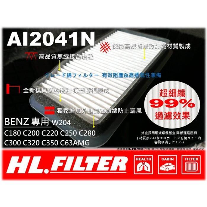 BENZ W204 C63 C63AMG 鼓風機濾網 室外進氣濾網 室外濾網 另有 原廠 型 冷氣濾網 空氣濾芯