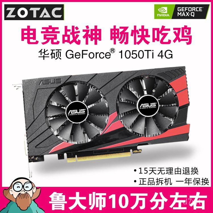 【電競】索泰 華碩 GTX1050Ti 4G顯卡 2G微星二手台式機遊戲 吃雞 1060 5G