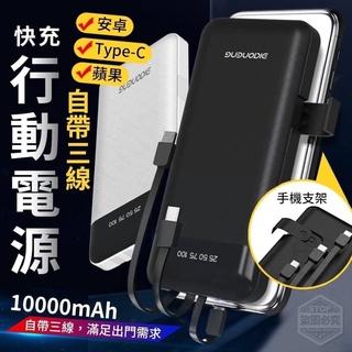 [現貨]  10000mAH三線快充行動電源 自帶三線Micro+Type-C+蘋果 便攜行動充 桃園市