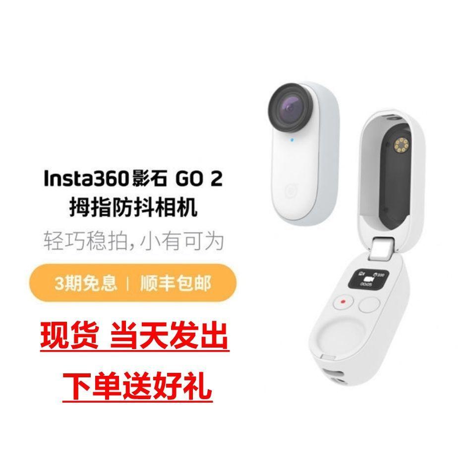 【正品滿額免運】Insta360 GO2拇指防抖相機go智能相機Insta360 GO2防水運動相機