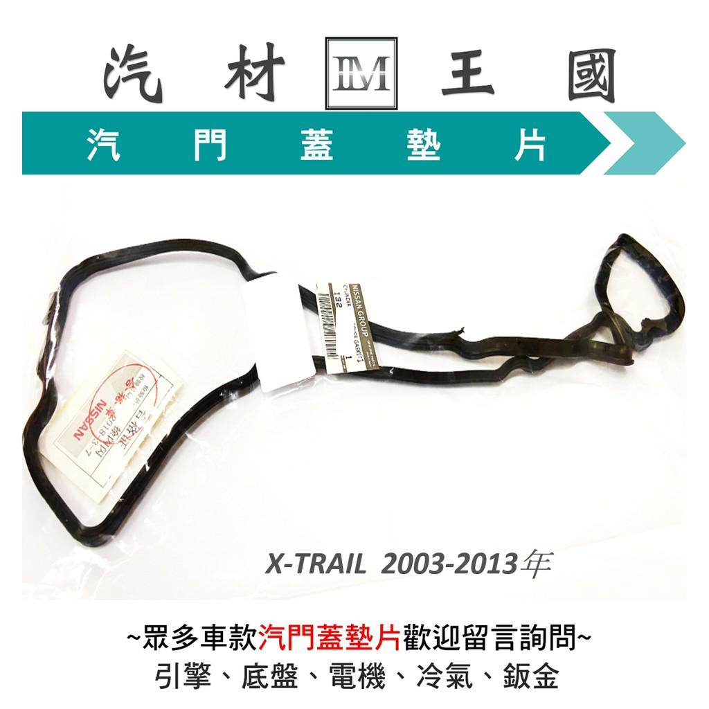 【LM汽材王國】汽門蓋墊片 X-TRAIL2003-2013年 正廠 汽門室墊片 搖臂室蓋墊片 日產 NISSAN