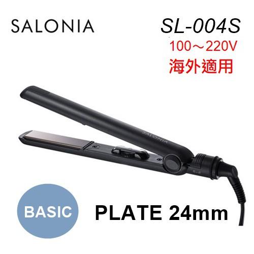 【北歐生活】SALONIA 整髮器 直髮夾 SL-004S 24mm