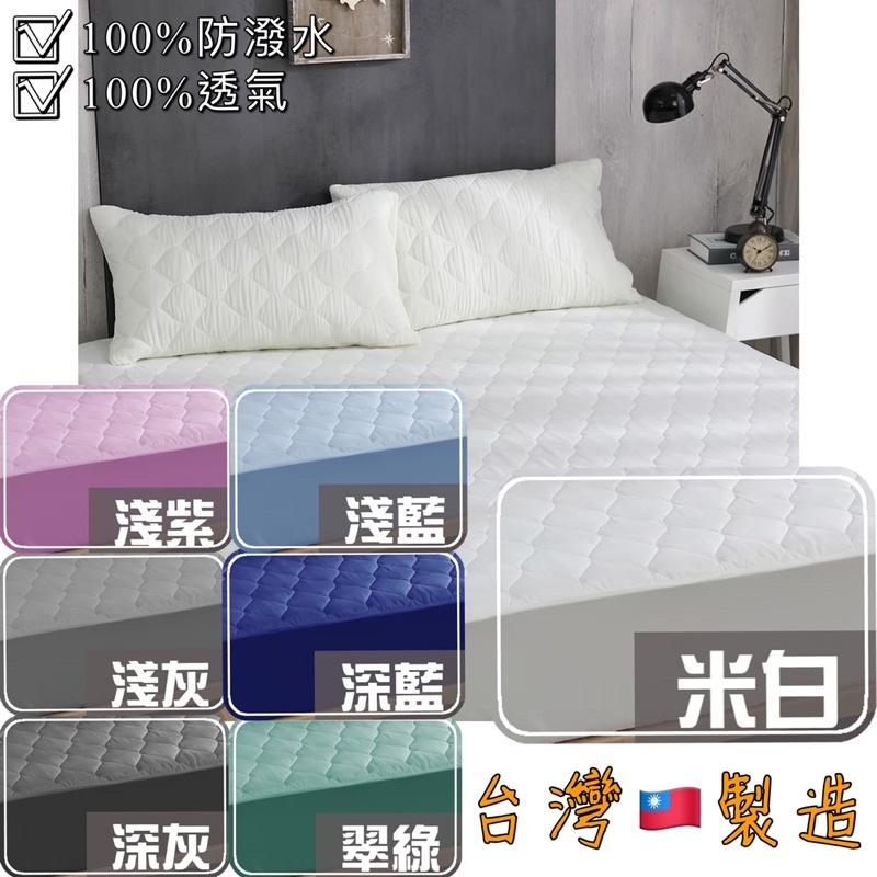 台灣製造3M防潑水透氣床包式保潔墊 單人/雙人/加大/特大 枕頭保潔墊 鋪棉 床包 保潔墊 防水保潔墊 防水墊 透氣墊