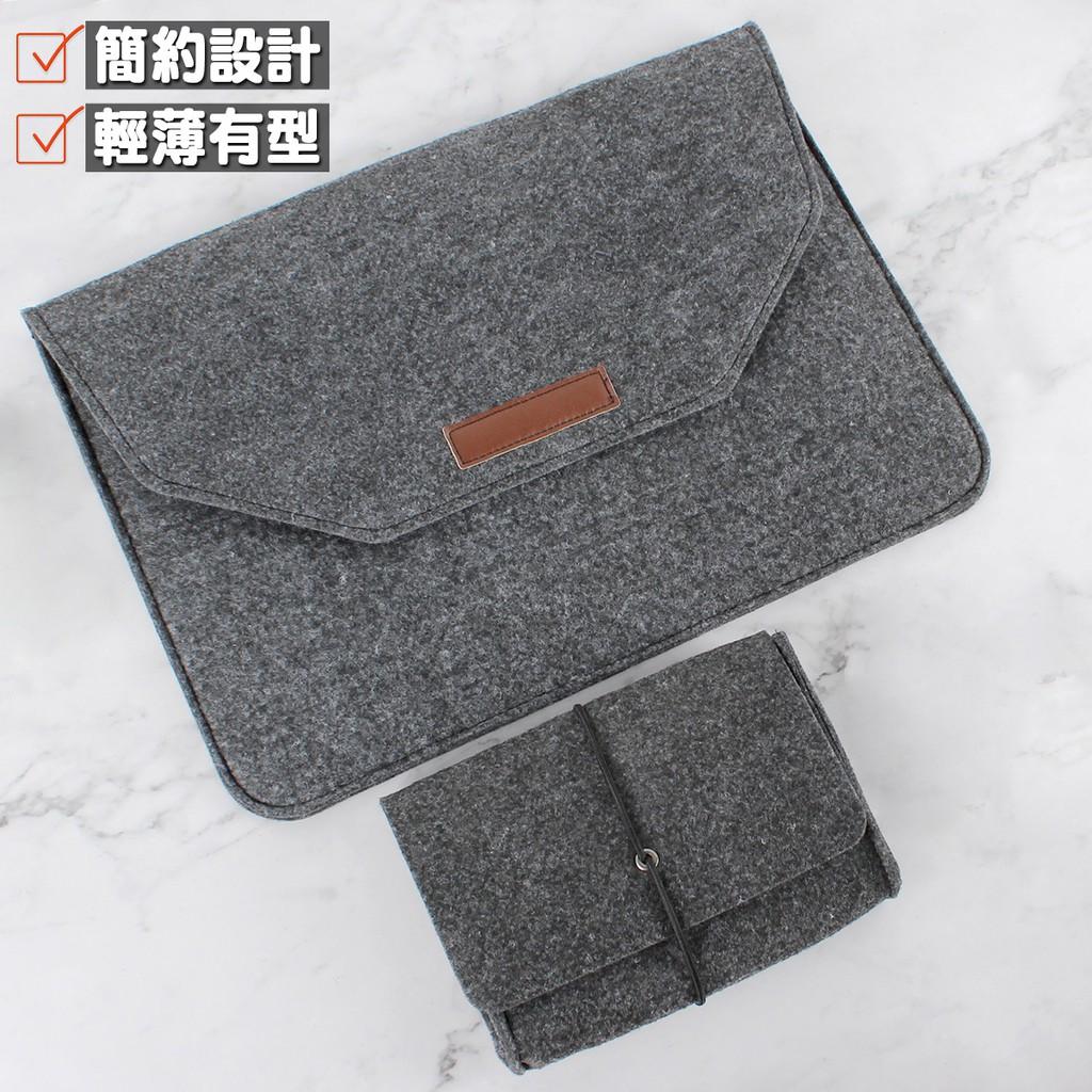 蘋果 超薄筆電包  11 13 15吋 MacBook Air Pro iPad 12.9 吋 電腦包 充電器 收納包