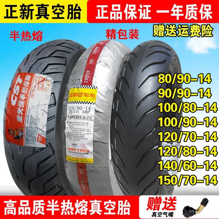 (车品大世界)正新輪胎80/90/100/120/140/150/60/70/80-14 摩托車半熱熔真空胎