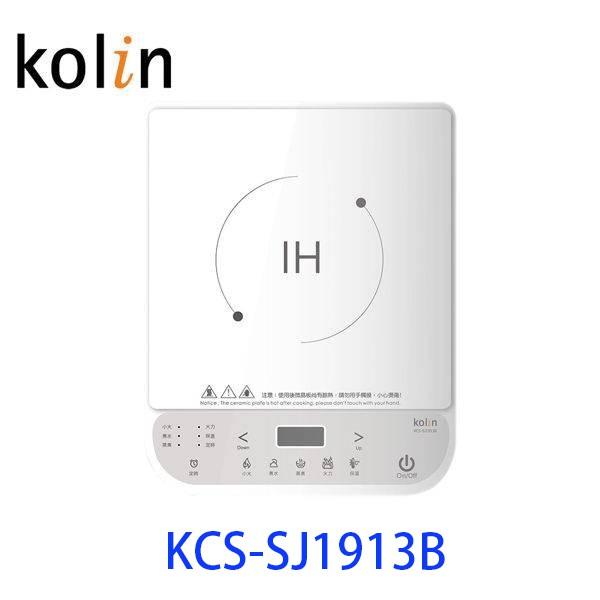Kolin歌林 KCS-SJ1913B IH微晶電磁爐(會挑鍋)