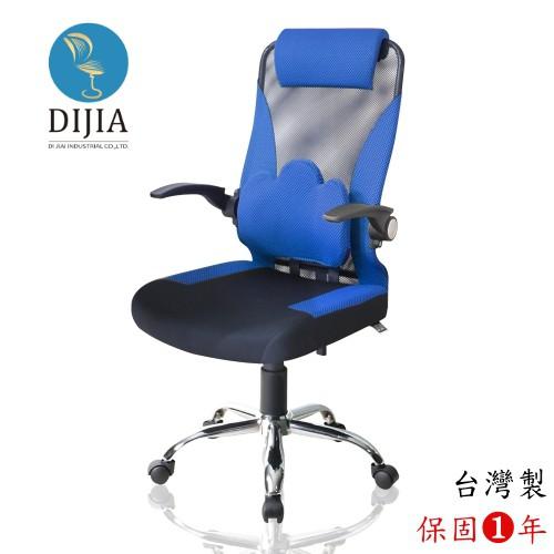 電腦椅辦公椅【DIJIA】朵蕾電鍍航空 1342