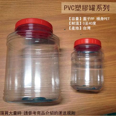:::菁品工坊:::台灣製 PVC 塑膠罐 5000cc 5公升 透明 收納罐 收納桶 零食罐 塑膠筒 塑膠桶 塑膠瓶