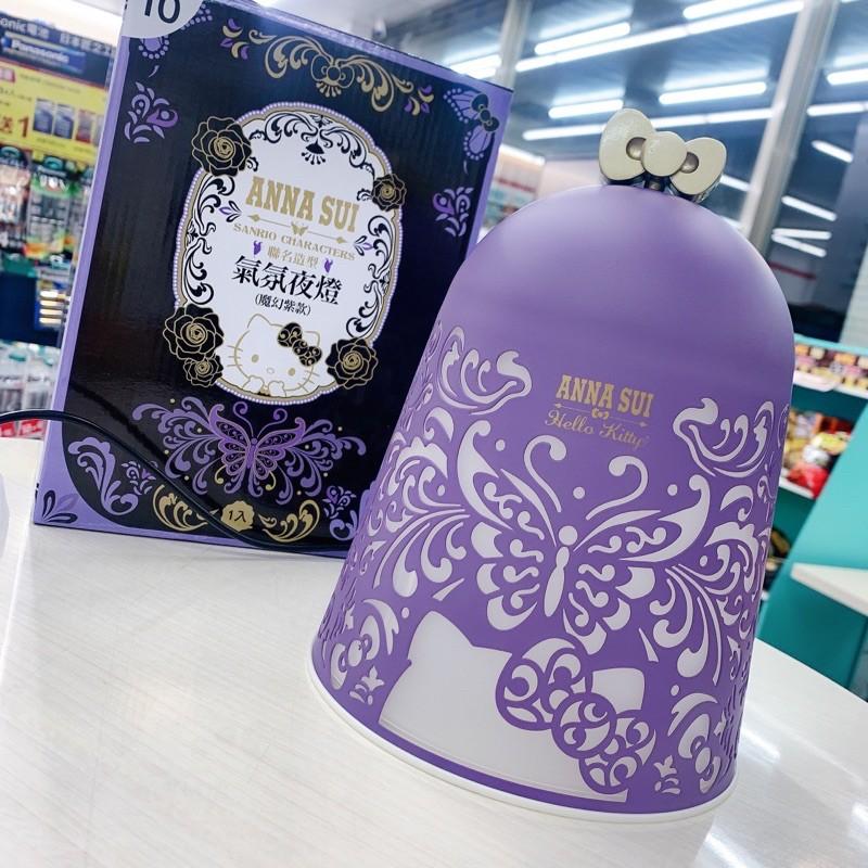 7-11超商Anna Sui &Sanrii 聯名時尚氣氛夜燈魔幻紫kitty