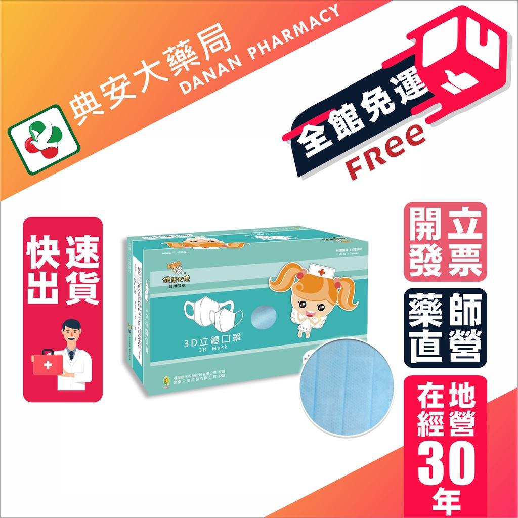 台灣製 雙鋼印 平面/立體 醫療幼幼口罩 2-6歲使用 健康天使 典安大藥局