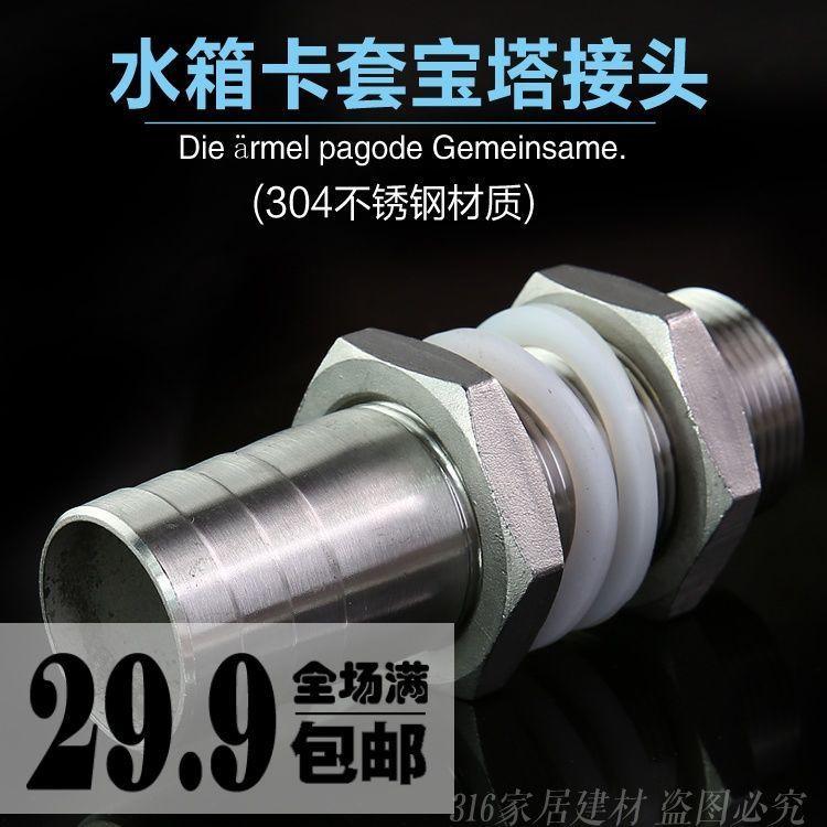 全新出貨304不銹鋼水箱寶塔接頭 軟管皮管穿板接頭水塔水桶出水口密封件