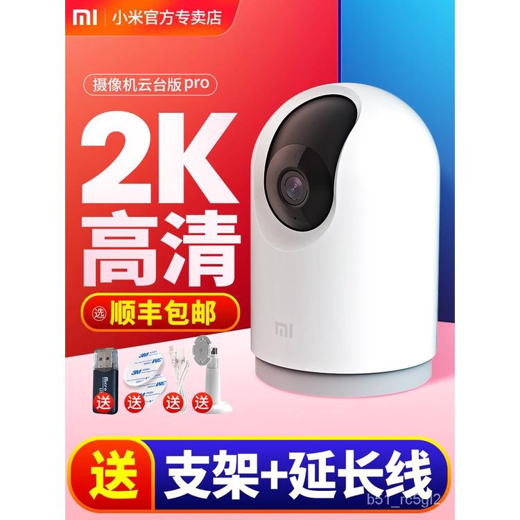 👉促銷價⭐小米攝像頭pro監控家用米家智能1080P雲台版360度機夜視無線監視器wifi全景高清手機遠程寵物室內2K攝