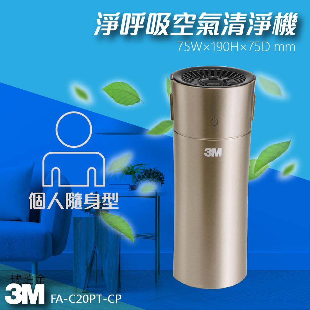3M 淨呼吸個人隨身型空氣清淨機-琥珀金 FA-C20PT-CP 除臭 除菌 吸附灰塵 強效過濾 除去過敏原 負離子清淨