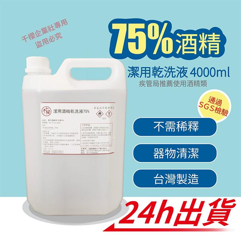 【防疫專區】現貨 SGS 合格認證75%潔用酒精4000ml