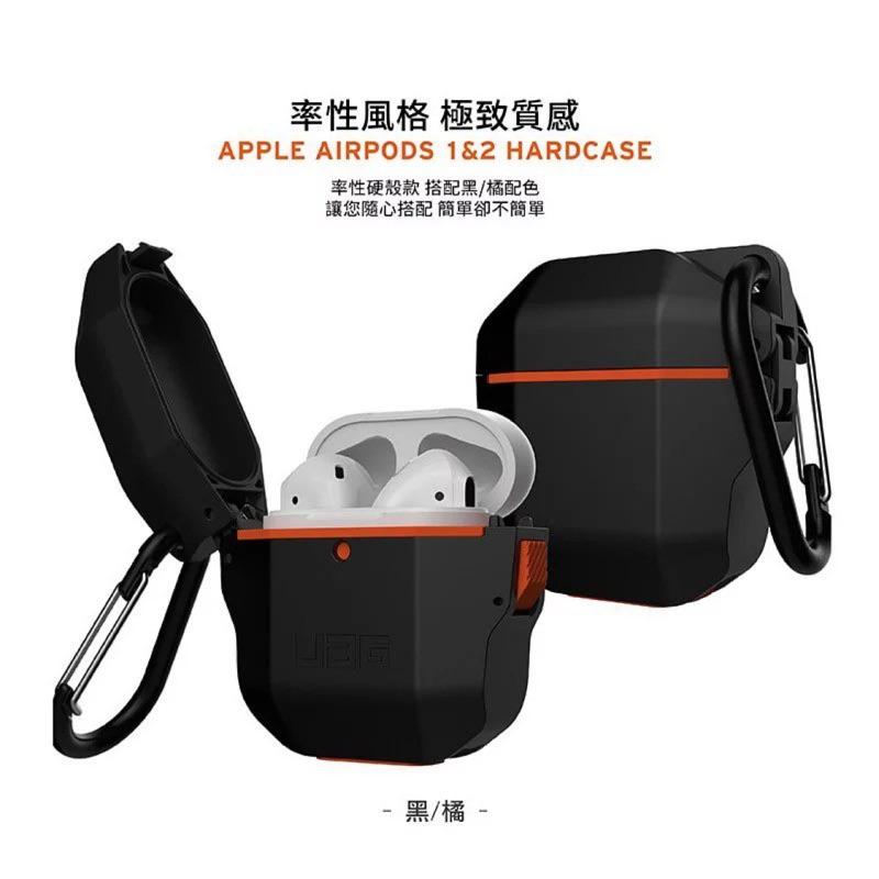 UAG 耳機保護殼 AirPods 耐衝擊防水防塵硬式保護殼 1/2代