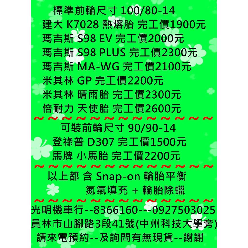 員林 gogoro S2 Cafe Racer ABS 前輪 輪胎 100/80-14 ~ 90/90-14 高速胎
