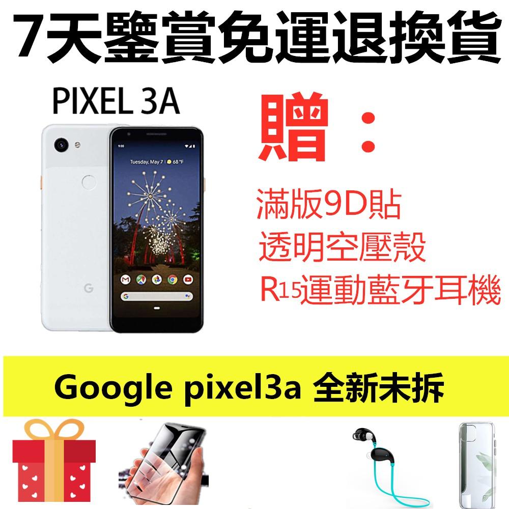 (質保兩年)全新未拆Google Pixel 3a XL 64G/128G  國際版 全頻率LTE 現貨完整盒裝