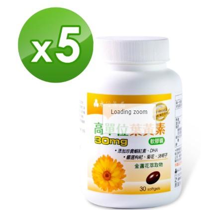 M-【永信藥品】高單位葉黃素軟膠囊(金盞花萃取物)x5瓶(升級版)