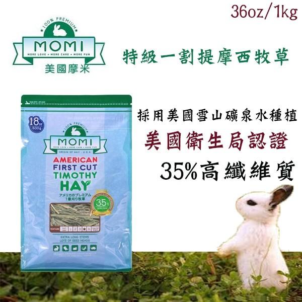 【寵樂】美國摩米 MOMI 特級苜蓿草1kg 35%高纖維質 牧草
