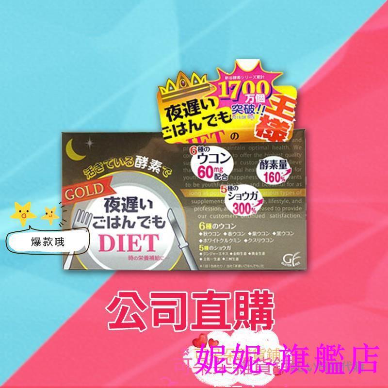 【限時優惠  衝量促銷】現貨 日本NIGHT DIET新谷酵素黃金加強版王樣限定夜遲夜間酵素30包一盒