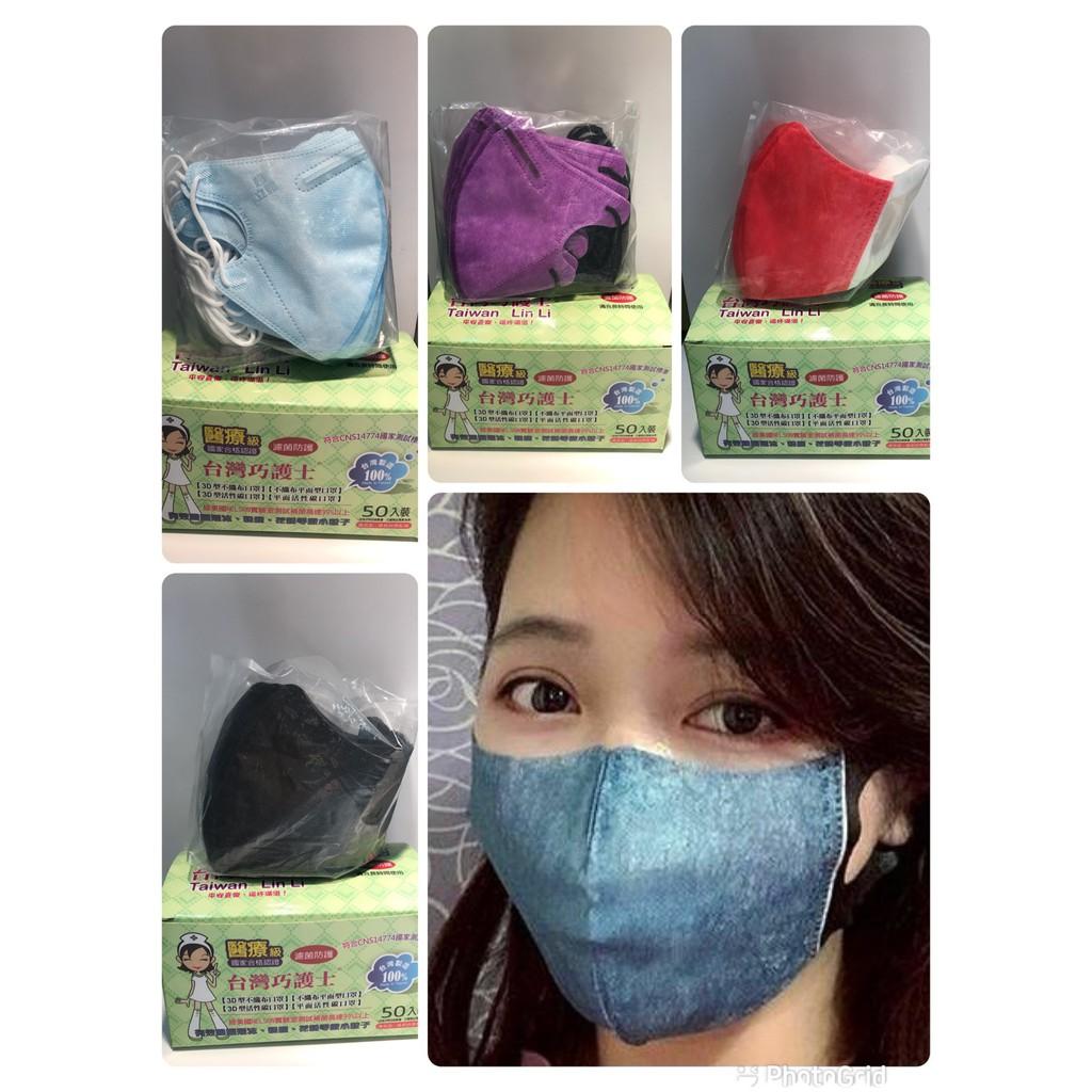 『合法藥商』台灣巧護士 淨新醫療口罩 台灣製造 立體 超立體 成人50入/盒 (現貨)