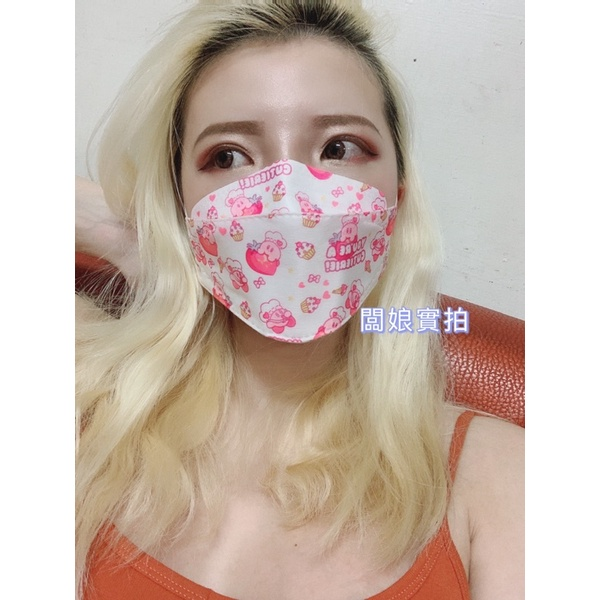 「現貨!附闆娘實戴圖」星之卡比 卡比之星韓國KF94口罩 卡通口罩 立體口罩 4D口罩 網紅口罩 獨立包裝