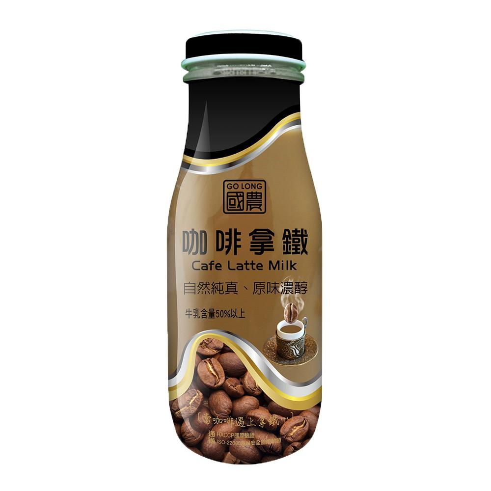 免運 國農咖啡拿鐵280ML