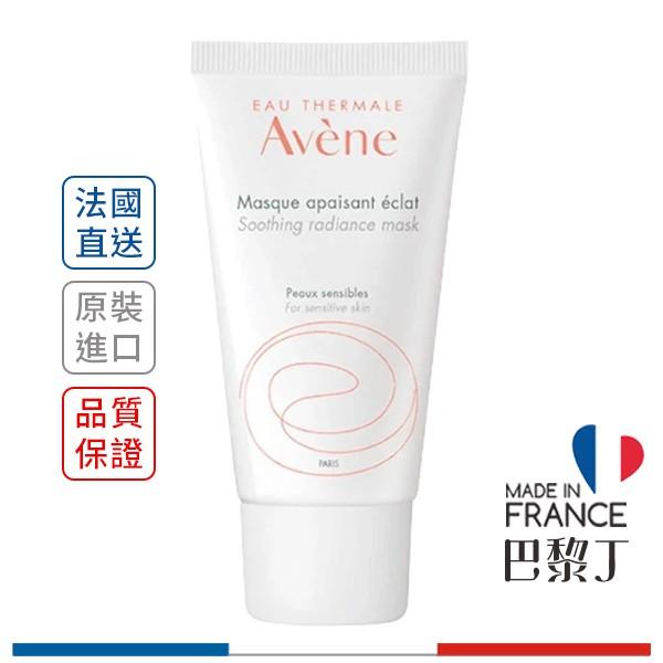 雅漾  醒膚長效保濕面膜 ( 原 長效保濕面膜 ) 50ml Avene 最新包裝【巴黎丁】