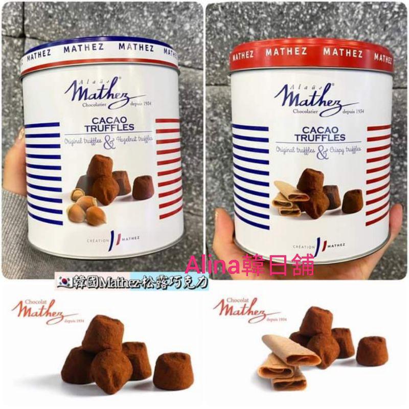 韓國爆夯款Mathez法國原裝松露巧克力雙口味300g
