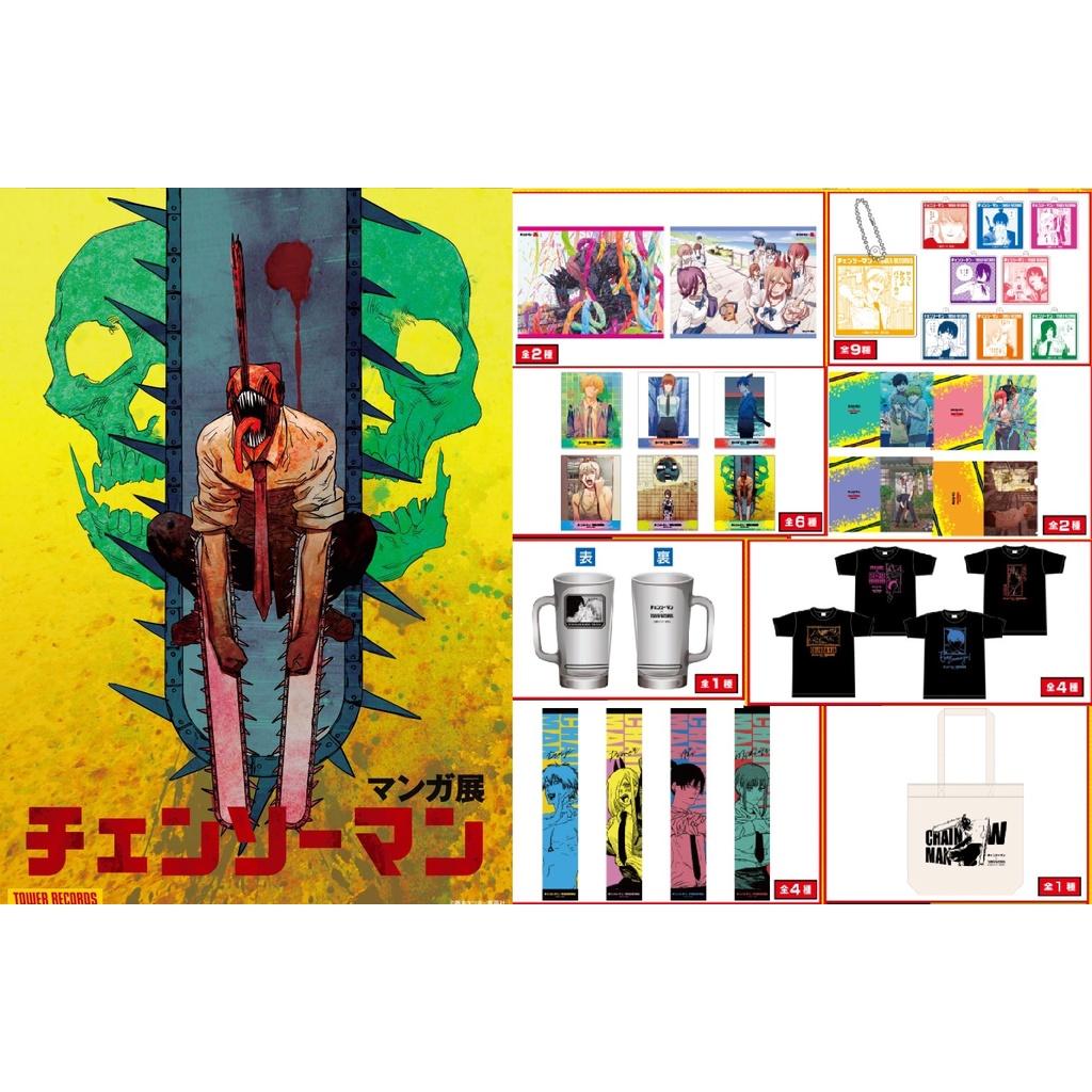 日本代購/鏈鋸人/電鋸人/限定/TOWER RECORDS/掛軸/徽章/吊飾/資料夾/立牌/票卡套/帆布袋/毛巾/T恤