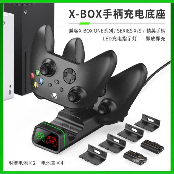 DOBE XBOX ONE手柄充電底座 手把充電 兼容SERIES X/S 精英手柄 指示燈座充 放上就充電 贈送電池