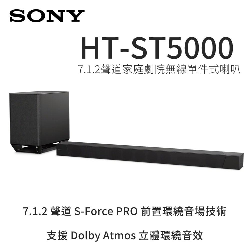 SONY 7.1.2聲道 家庭劇院 無線單件式喇叭 頂級款 Soundbar HT-ST5000 公司貨【領券再折】