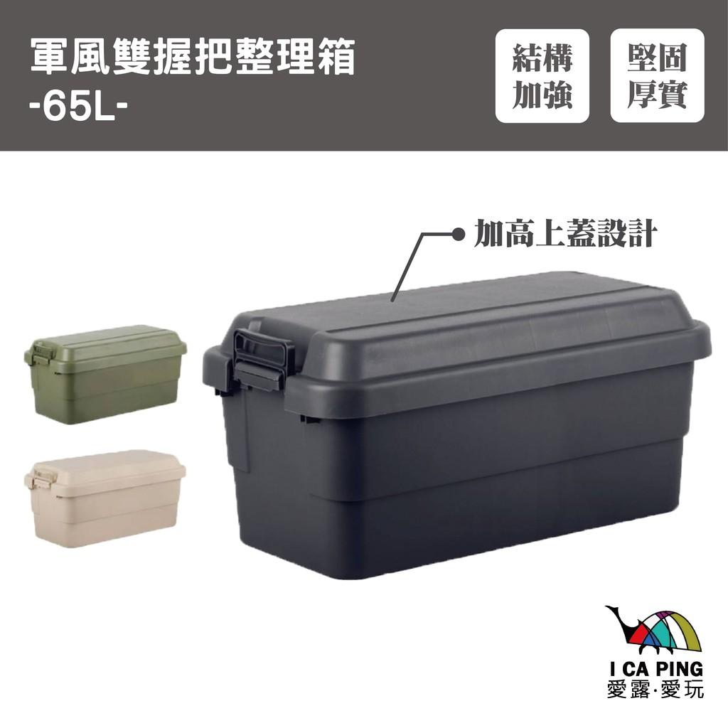 <<<愛露愛玩>>>軍風雙握把整理箱 65L 軍綠 沙色 黑色 加高上蓋 收納箱 整理箱