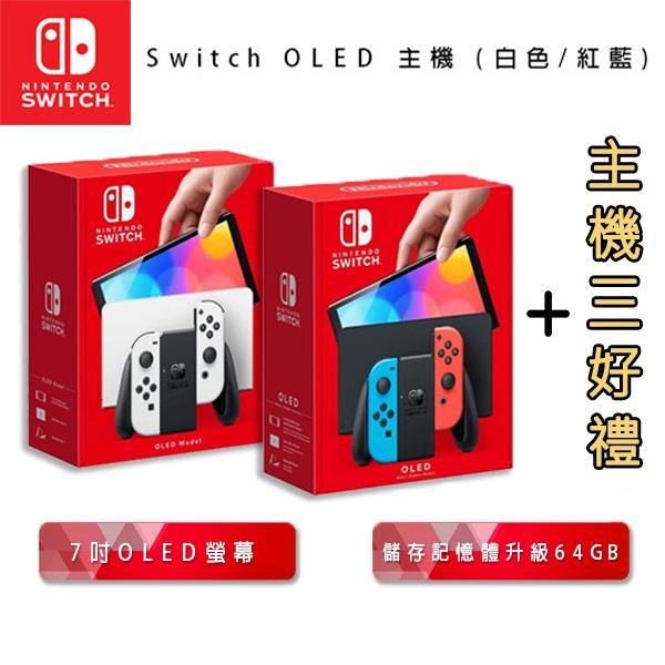 【贈主機好禮】Nintendo 任天堂 Switch OLED新款遊戲主機 現貨免運全新公司貨 OLED主機 白色 紅藍