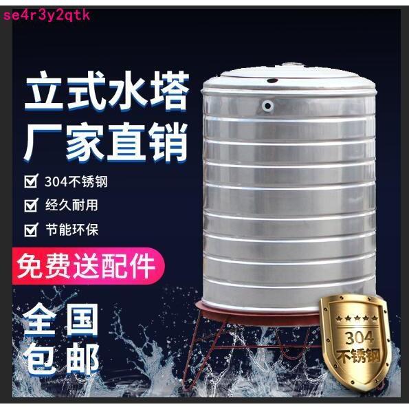 現貨304不銹鋼水塔太陽能立式水箱家用樓頂水桶圓形大容量加厚儲水罐
