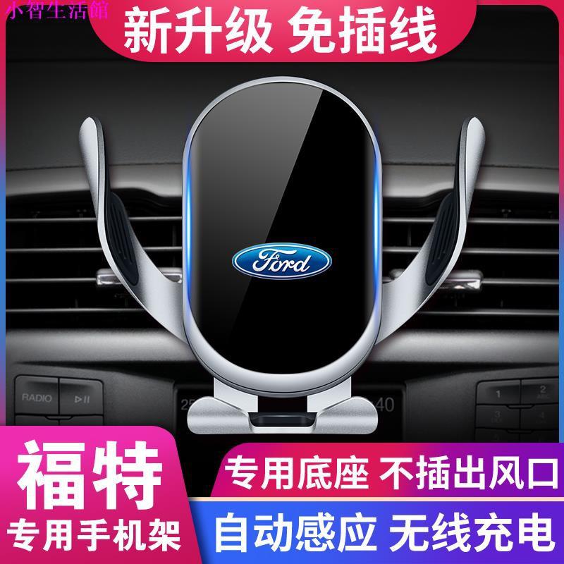【自動開合】Ford 福特 專用手機架 focus mondeo explorer KUGA Mustang 導航支架