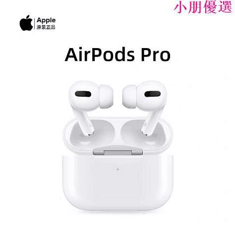福利品全新 airpods pro 3代耳機 無線藍牙耳機 A2083 A2084小朋優選