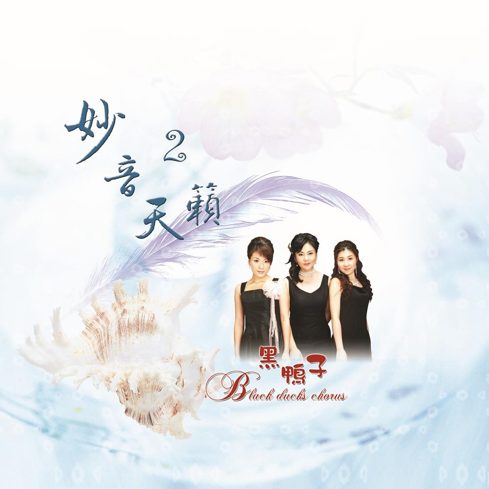 【新韻傳音】妙音天籟2 CD DSD-888-06