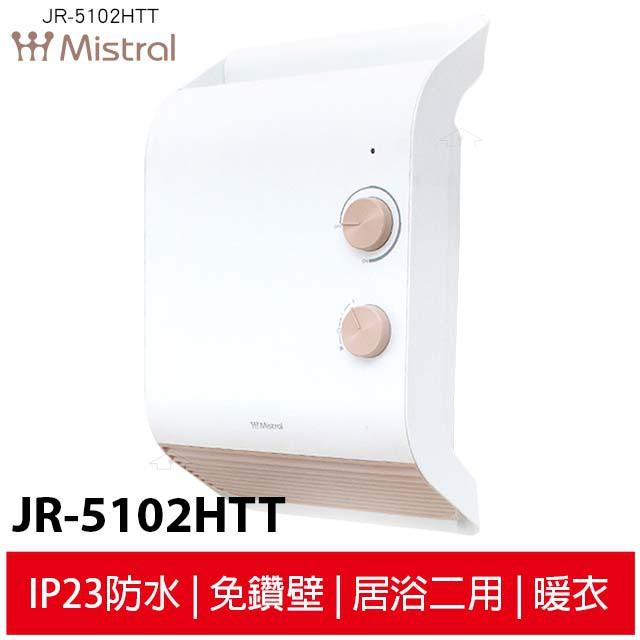 輸入折扣碼最多折300元 現貨 美寧 幸福掛暖機/烘暖機/浴室暖風機 JR-5102HTT