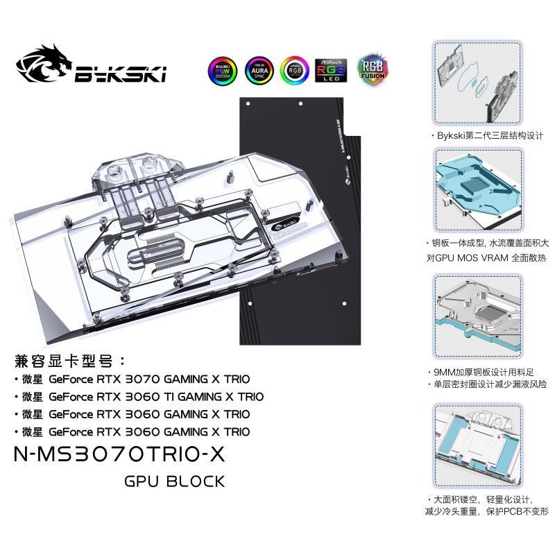 Bykski N-MS3070TRIO-X 顯卡水冷頭 微星 RTX3070 GAMING  X TRIO#致極科技空間