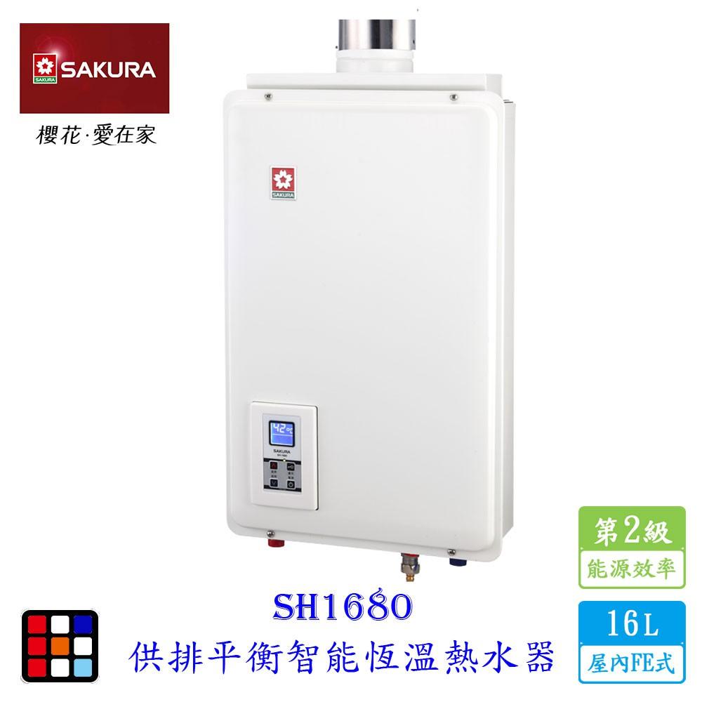 櫻花牌 SH1680 16L 供排平衡 智能恆溫 熱水器 密閉空間適用