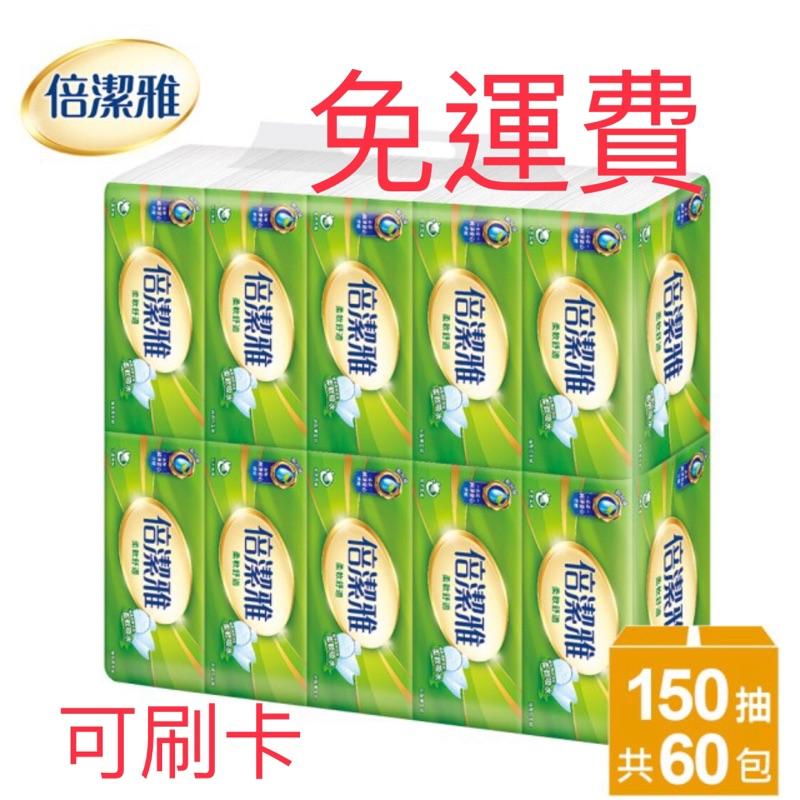 免運費🚚可刷卡💳 【倍潔雅】倍潔雅柔軟舒適抽取式衛生紙(150抽60包/箱)/箱