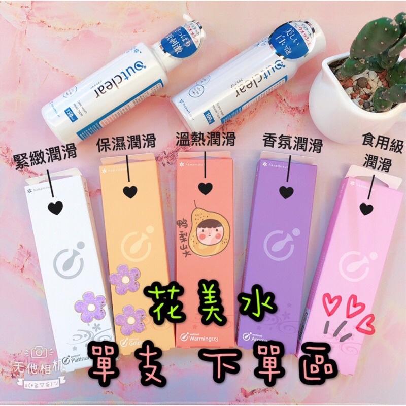 鴨梨山大🍐 免運現貨 真正日本代購 花美水 hanamisui 全系列單支99元 女生的福音 真心好用衛生又方便❤️