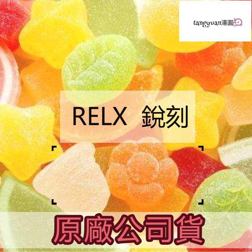 【三件起】 悅刻一代 越刻 relx 悅刻 RELX 一代 糖果  悅克 悅客 銳刻 多種新口味 歡迎批發湯圓